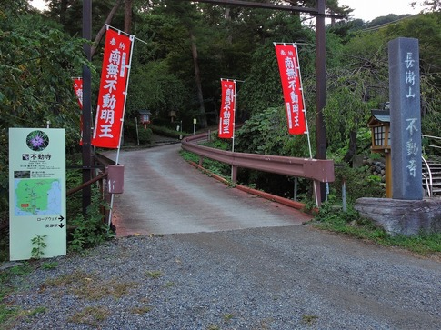 2018-09-22  Resized  不動寺(秩父郡長瀞町)‥ (18).jpg