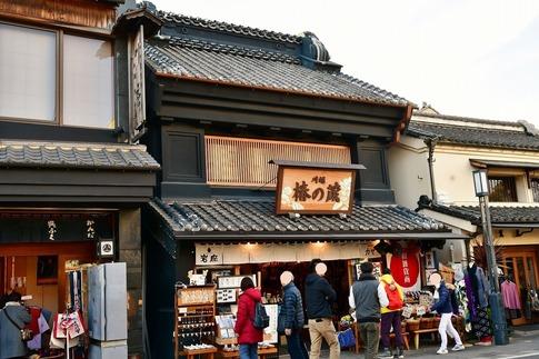 2019-01-19  Resized  小江戸川越(蔵の街)‥ (11).jpg