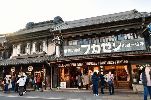 2019-01-19  Resized  小江戸川越(蔵の街)‥ (15).jpg