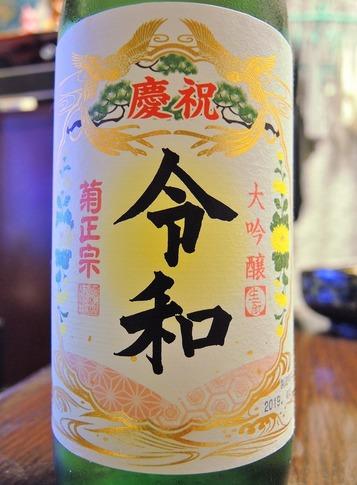 2019-05-01  Resized  令和元年‥  .jpg