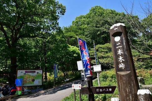 2018-05-05  Resized  二本木峠(東秩父村)‥ (1).jpg