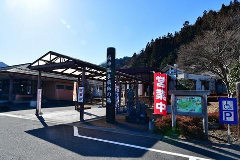 2019-02-02  Resized  秩父郡小鹿野町(両神温泉)‥ (7).jpg