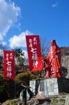 A-Resized 武州七福神巡り‥ (1).jpg