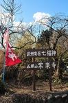 A-Resized 武州七福神巡り‥ (2).jpg