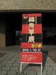 A-Resized 福寿草展‥(2010年) (1).jpg