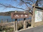 Resized 早春の八丁湖‥.jpg
