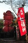 Resized 武州七福神巡り‥(寄居町) (2).jpg