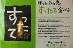 Resized 川島のすったてうどん‥(吉庵).jpg
