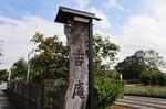 Resized 川島のすったてうどん‥(吉庵) (1).jpg