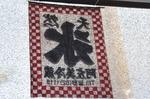 Resized 真夏のある日‥(寄居〜長瀞) (17).jpg